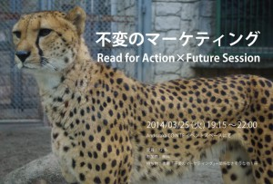 img_andozaka-coin_1f_markething_read-for-action_future-session_140325