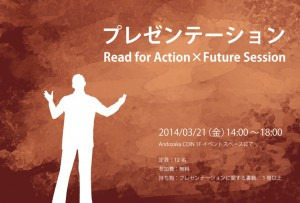 img_andozaka-coin_1f_presentation_read-for-action_future-session_140321