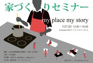 img_andozaka-coin_1f_my_place_my_story_kawaguchi_140727